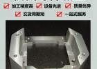 精密零件加工 零件加工 零件加工单件定做 铝件加工