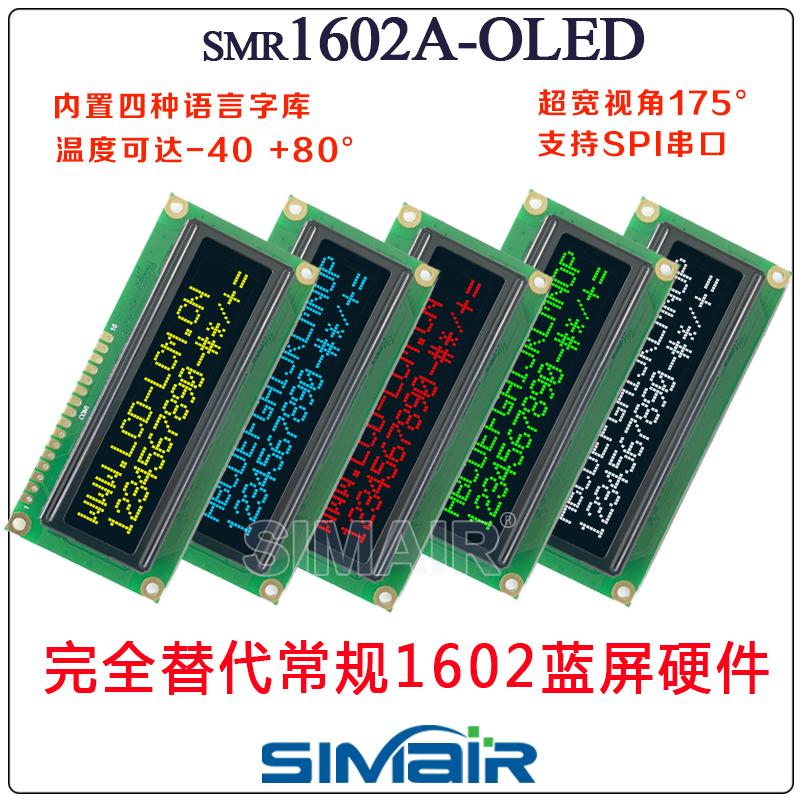 1602液晶屏 oled模块  1602字符屏  超高低温
