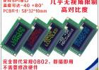 0802OLED 液晶屏模组 军工级 液晶屏模块 字符