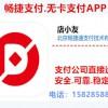 青白江pos机办理与畅捷云创店小友收款app优势对比