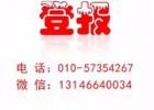 中国改革报广告部,公告登报