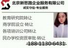如何在北京注册研究院,需要满足什么条件