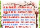代理申请农业部肥料登记证、肥料手续贴牌就找青州博创