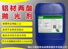 徐州雙成鋁合金兩酸拋光劑廠家批發