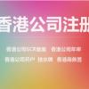 注册公司超级优惠香港开户包成功