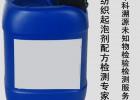 纺织起泡剂成分分析及配方检测机构