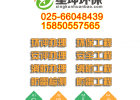 南京环评代办单位较好的公司南京环保批文费用