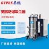 吉林化工防爆吸尘器,天津工业防爆吸尘器