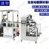 迷你自动化包装机 面膜包装设备 面膜机生产商
