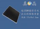 上海真晶1613-A小型DR平板检查仪