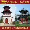 荆门中式古建景观木凉亭,家用成品凉亭,风雨廊桥定做生产厂家