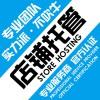 青岛团队面向全国网店代运营网店推广托管签正规合同