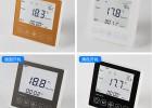无线温控器 LoRa无线通讯 液晶房间温控面板