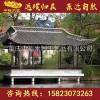 鄂州中式古建景观木凉亭,家用成品凉亭,风雨廊桥定做生产厂家