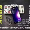 筒霸5代牌九筒子主机手机镜头加工定制