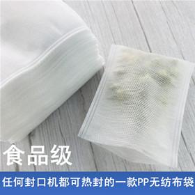 供应热封无纺布茶包袋泡茶中药佐料卤料袋一次性过滤艾绒足浴袋