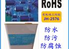 导热硅胶 电子散热胶 聚宏新材料科技有限企业