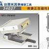 台湾米其林微调正弦磁性座34027正弦磁台D6060S
