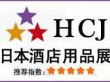 2020年日本东京国际酒店设备展览会HCJ