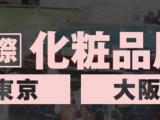 2020年日本大阪化妆品展COSME OSAKA