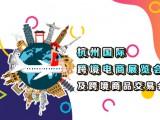 2019杭州跨境电商展览会