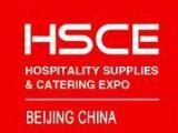第十一届北京国际酒店用品及餐饮业博览会