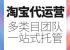 青岛即墨网店推广美工装修整店代运营一站式服务