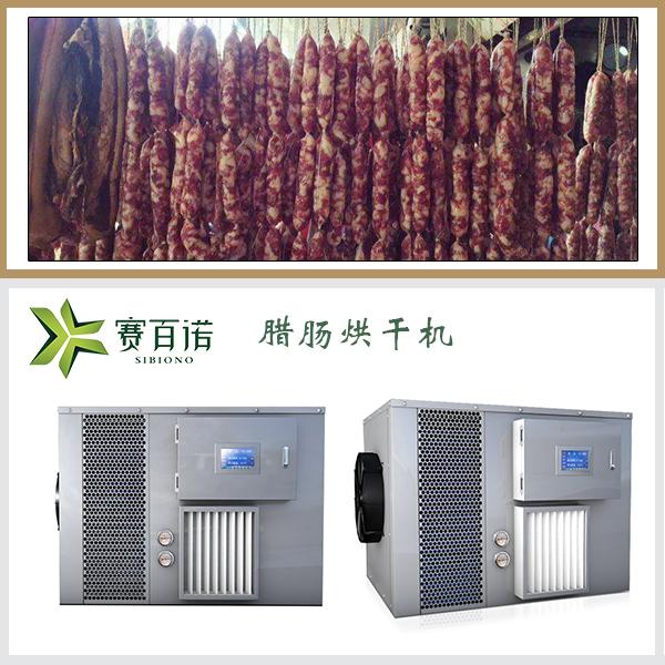 高温腊肠干燥机节能方便