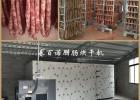 商用中小型腊肠干燥设备节能方便