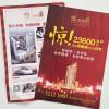 南京促销海报印刷-化妆品海报设计-海报印刷设计公司