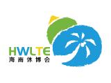 2019海南世界休闲旅游博览会