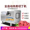 自动切肉丁机 自动切肉条机 自动切肉片机厂家直销