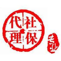 工资代发、代缴芜湖地区社保公积金、意外保险。