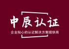 泰州ISO9001认证 泰州iso9000质量认证