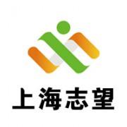 上海志望化工科技有限公司