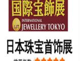 日本珠宝展/2020年日本国际珠宝产业展