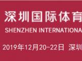 2019SPOE深圳国际体育博览会