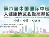 2019中国广州中药材康博会特色中医药中草药交易展