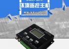 智慧平安pk10赛车投注官网智慧养殖系统-济南建大仁科专业生产厂家
