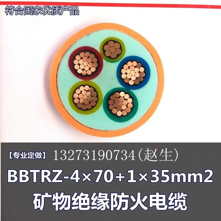 防火电缆BBTRZ电线电缆生产厂家供应柔性矿物质绝缘电缆
