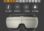 西藏共享眼部按摩仪|西藏共享眼部按摩仪加盟代理|见康云科技
