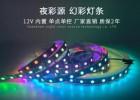 夜彩源LED炫彩燈條SK6812RGB