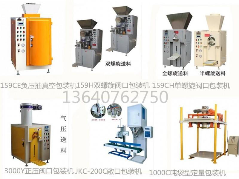 乙炔炭黑负压式抽真空包装机