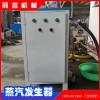 酒厂蒸馏免检电蒸汽发生器优质供应商晟睿 新型电磁蒸汽发生器