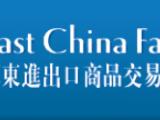2020年华东进出口商品交易会