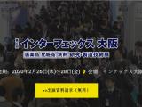2020年日本大阪国际医疗类用品展览会