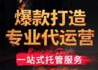 青岛李沧网店代运营整店外包推广店铺美工装修一站式服务