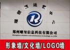 郑州形象墙设计制作 logo墙 吧台背景墙 门头广告牌