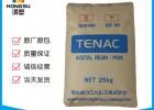 POM日本旭化成4520聚甲醛通用级管材耐磨高流动