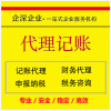 青浦代理记账公司专业财务代理记账代账服务